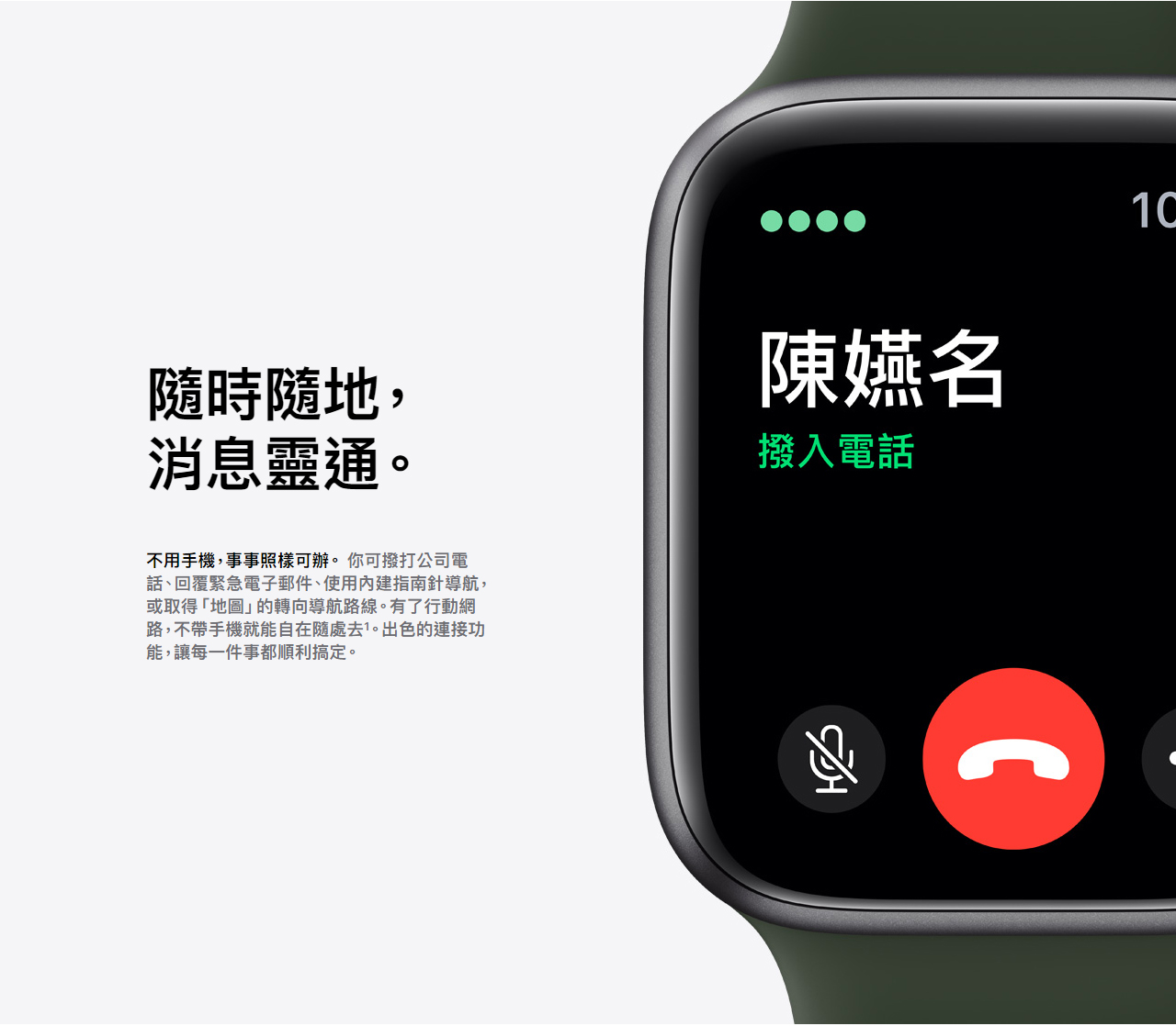 AppleWatch SE